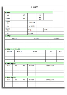 【简历表格】大学生应聘简历表格图片
