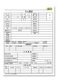 【在校大学生个人简历表格模版免费下载】-51job简历频道
