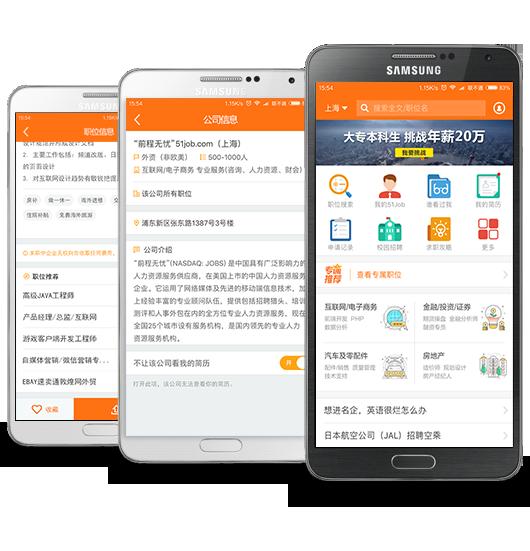 前程无忧手机客户端Android版示意图