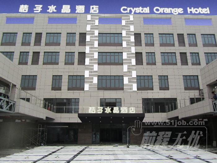 【桔子水晶酒店(上海浦东川沙)前厅部经理招聘】前程