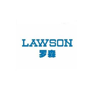 罗森lawson