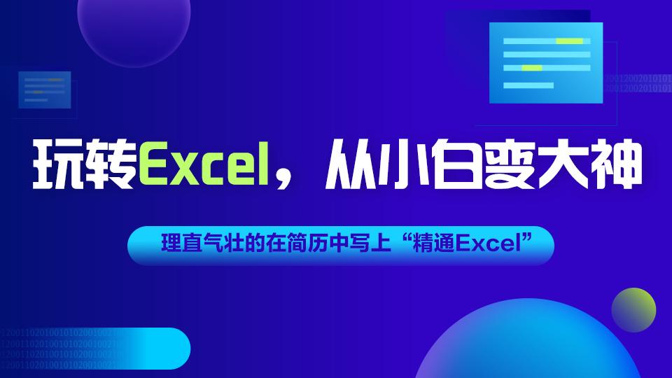 玩转Excel,从小白变大神